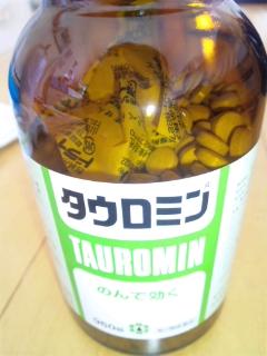 タウロミン