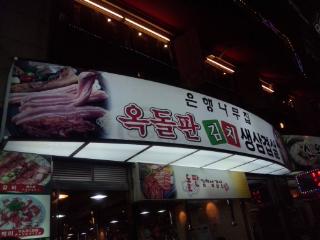 女4人旅韓国1